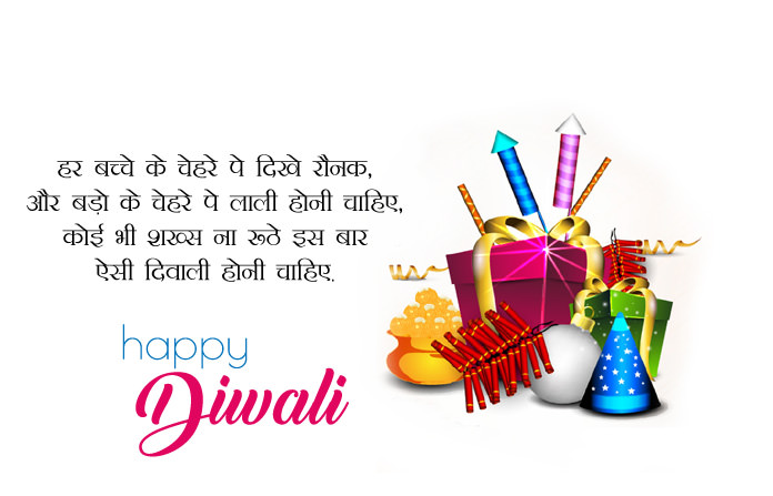 Happy Diwali Images in Hindi with Wishes