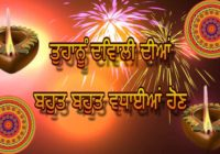 Happy Diwali Images in Punjabi fonts