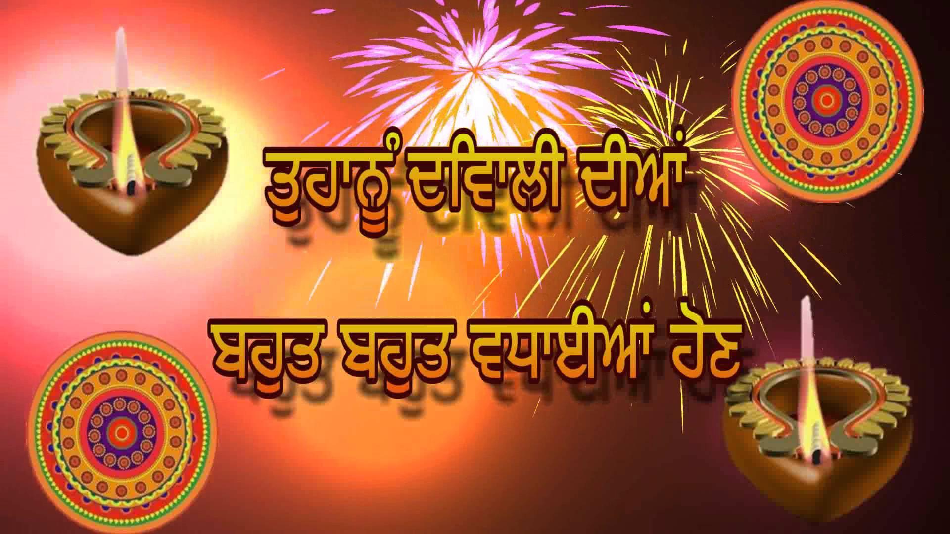 Happy Diwali Images in Punjabi fonts
