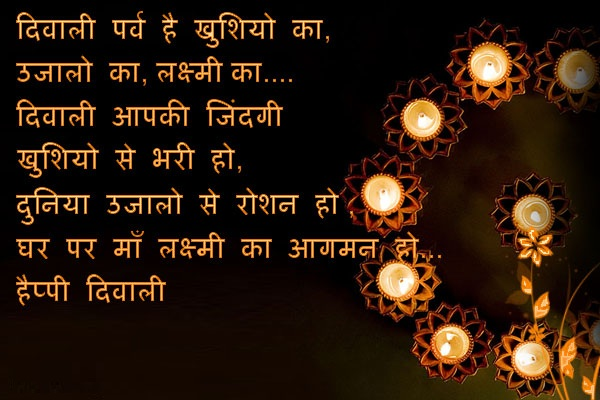 Tuhanu Diwali Diyan Bahut Bahut Vadhaiyan Hon Messages & SMS in Punjabi