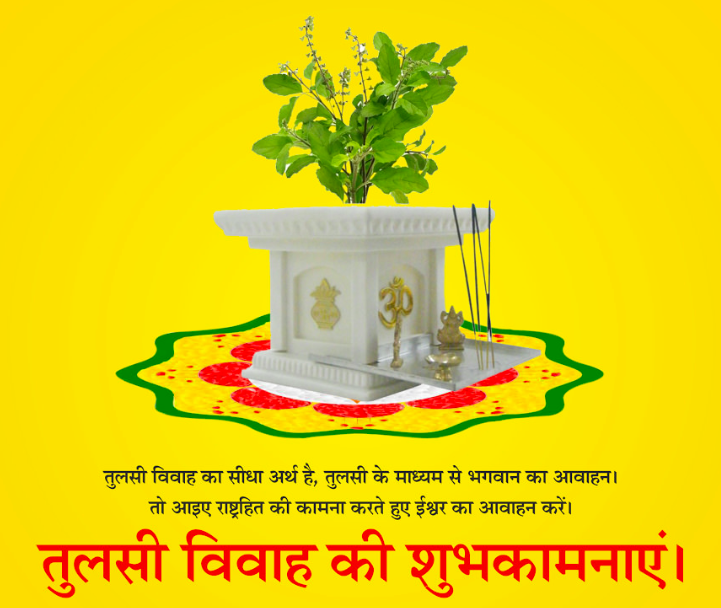 Tulsi Vivah Images for Whatsapp