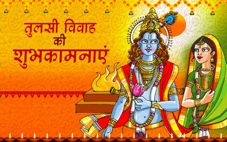 Tulsi Vivah Puja Images