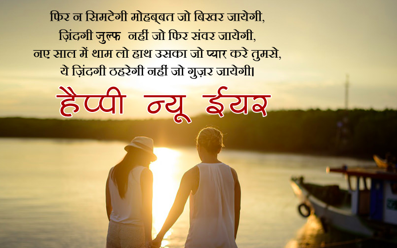 Advance Happy New Year 2019 Shayari