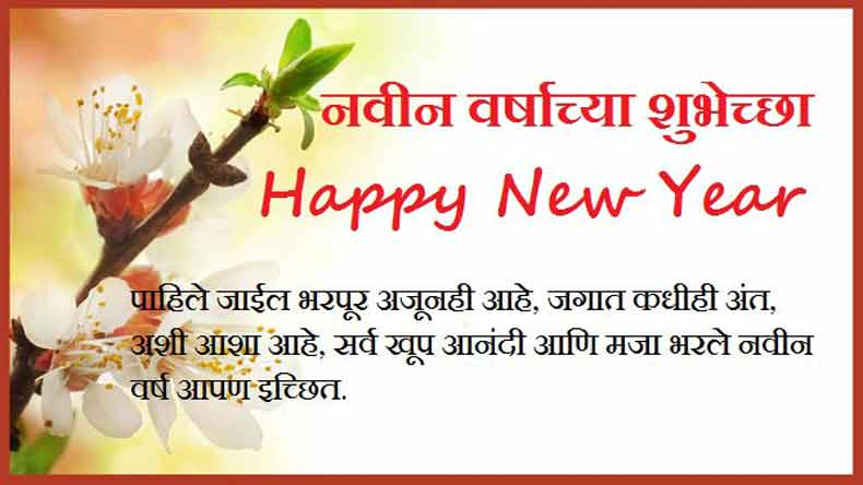 Happy New Year 2019 Greeting Cards in Marathi fonts
