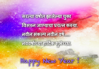 Happy New Year 2019 Images, Wishes, Messages, Greeting Cards in Marathi fonts