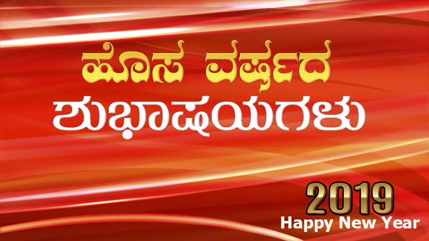 Happy New Year 2019 Images in Kannada