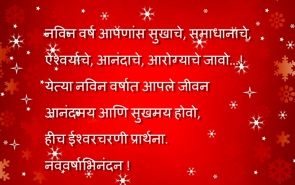 Happy New Year 2019 Images in Marathi fonts