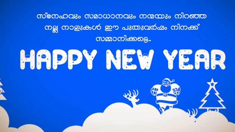 Happy New Year 60 Messages Images Wishes Quotes Status Adorable Quotes Of Love In Happy Mode In Malayalam