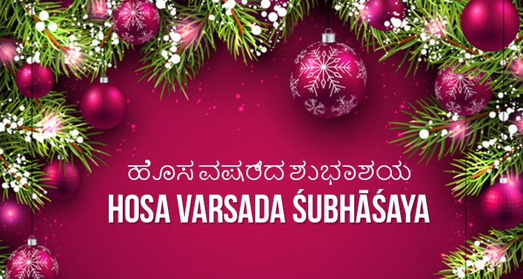 Happy New Year 2019 Messages & SMS in Kannada