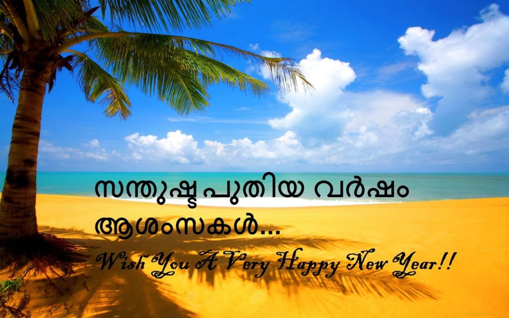 Happy New Year 2019 Messages in Malayalam fonts