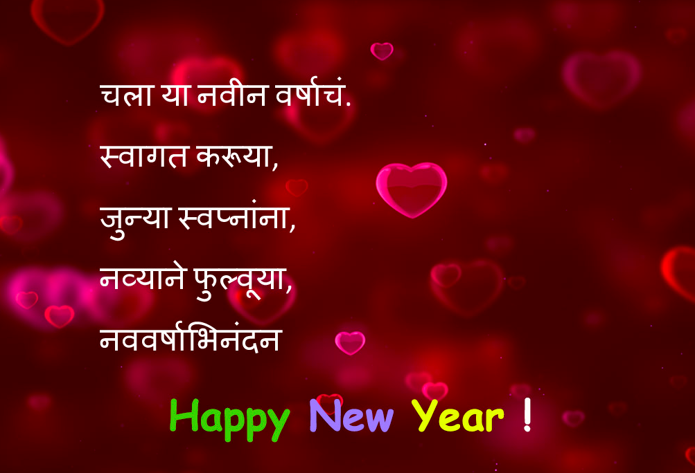 Happy New Year 2019 Messages in Marathi fonts