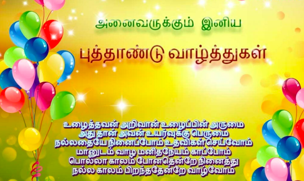 Happy New Year 2019 Messages in Tamil & Telugu fonts