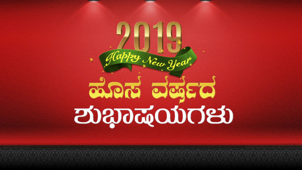 Happy New Year 2019 Quotes in Kannada