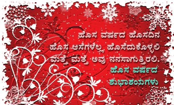 Happy New Year 2019 Shayari in Kannada