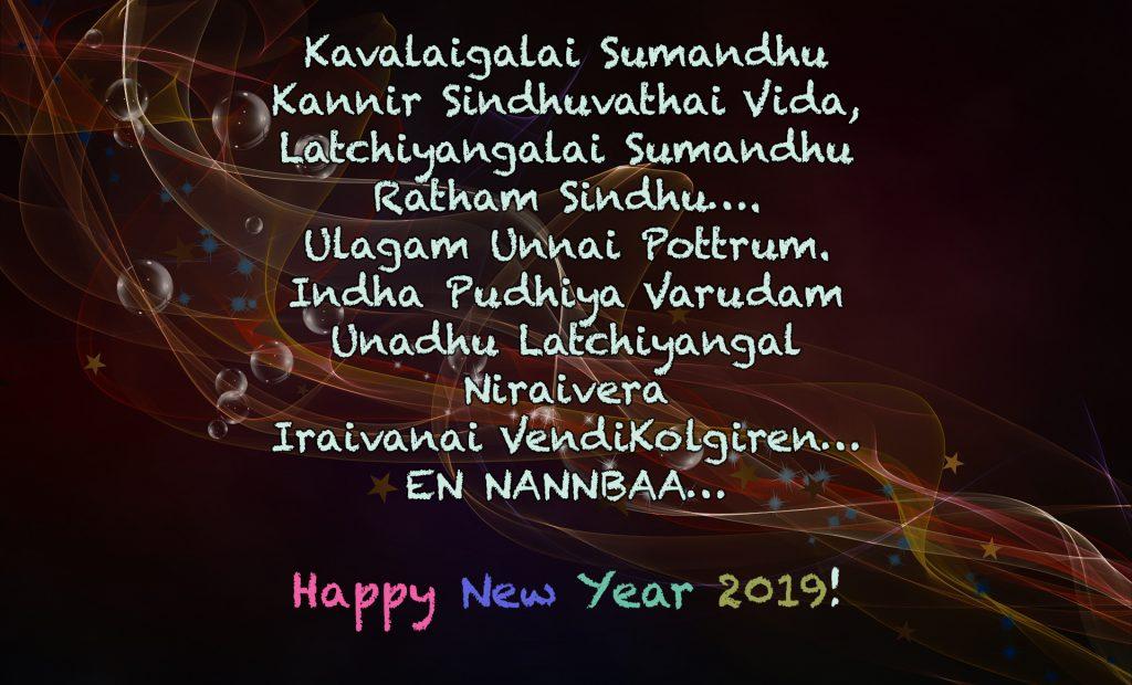 Happy New Year 2019 Shayari in Tamil fonts