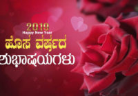 happy new year 2019 whatsapp status images wishes quotes shayari in kannada