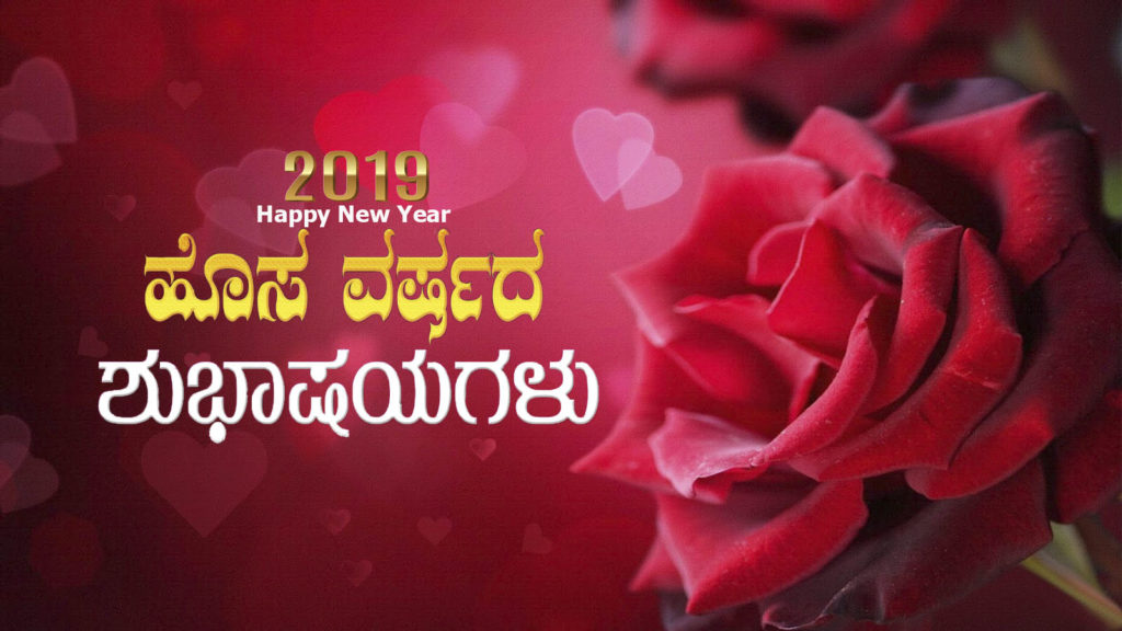 Happy New Year 2019 Whatsapp Status, Images, Wishes, Quotes & Shayari in Kannada