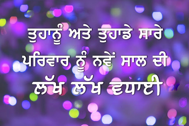 Happy New Year 2019 Whatsapp Status in Punjabi fonts