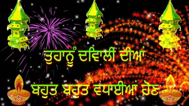 Happy New Year 2019 Wishes, Messages, Status, Images & Shayari in Punjabi