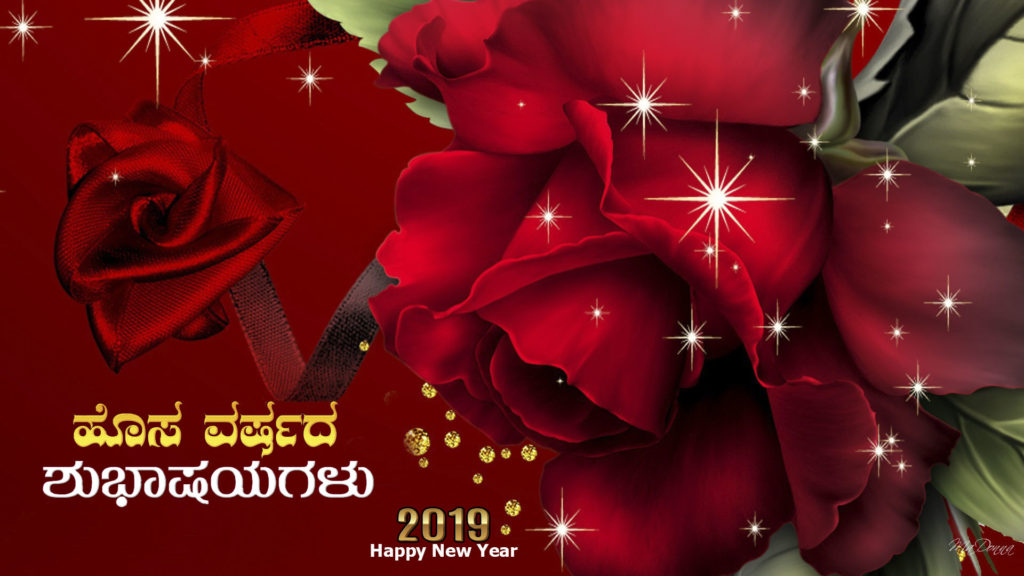 Happy New Year 2019 Wishes in Kannada