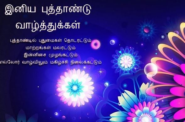Happy New Year Wishes in tamil