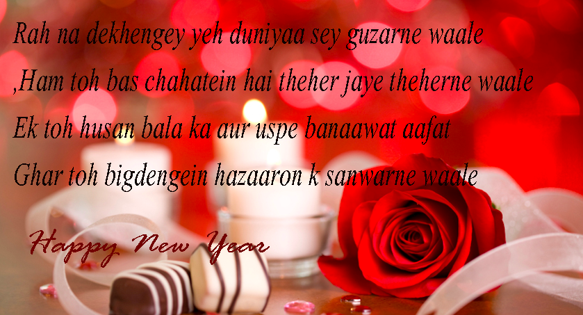 Romantic New Year 2020 Images