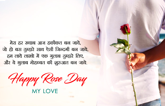 Happy Rose Day 2019 Short & 2 Line Status