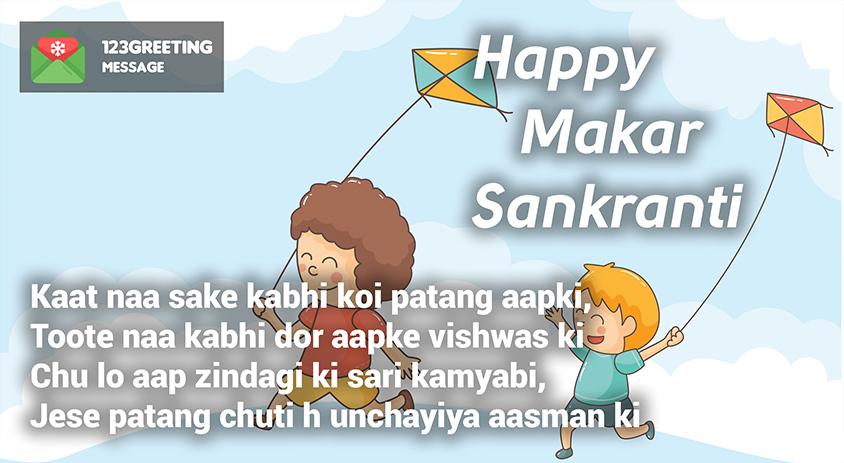 Makar Sankranti Cards 2019