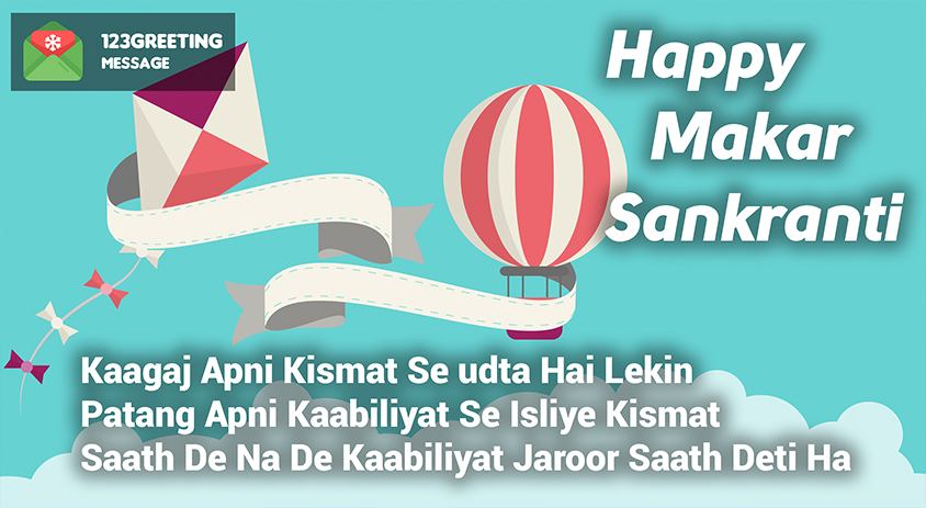 Makar Sankranti Shayari, Poems, Greeting Cards, Ecards in