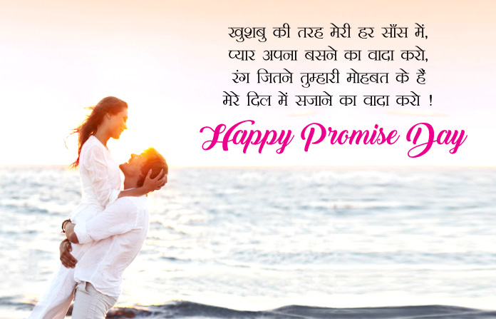 Promise Day HD Images