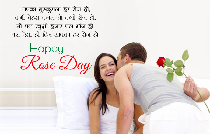 Rose Day 2019 Shayari for Wifey & Hubby