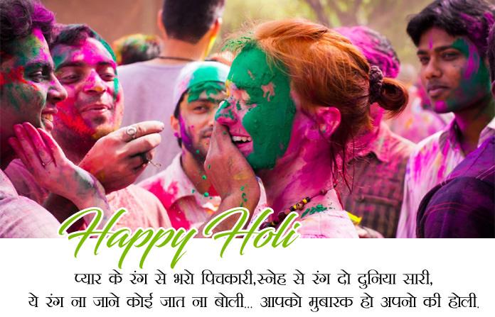 Happy Dhuleti Wishes 2019