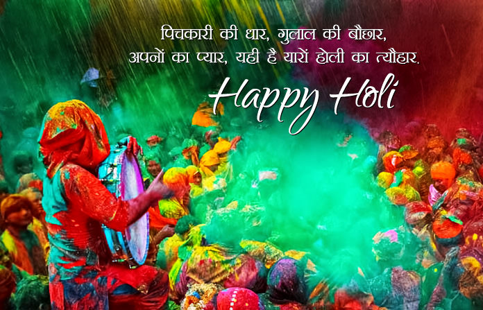 Holi Colourful Shayari