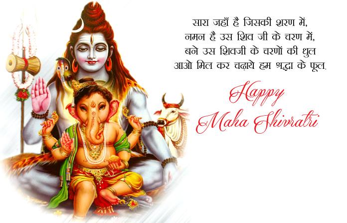 Maha Shivratri Short Status
