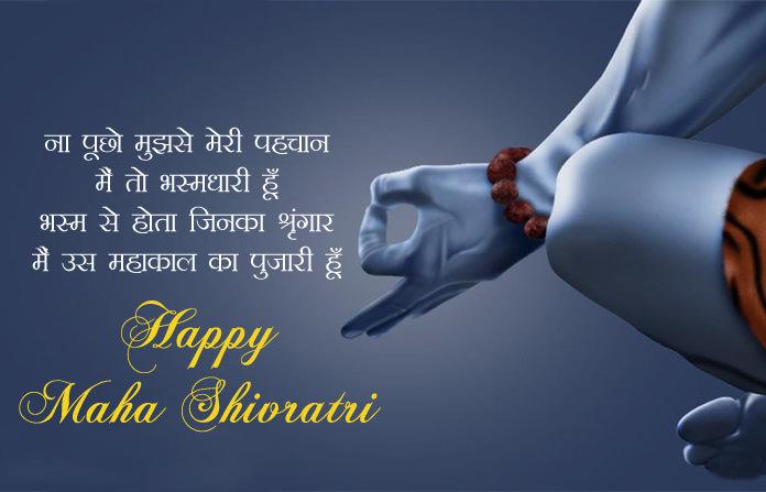 Maha Shivratri Status in Hindi fonts