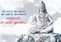 Mahashivratri Images