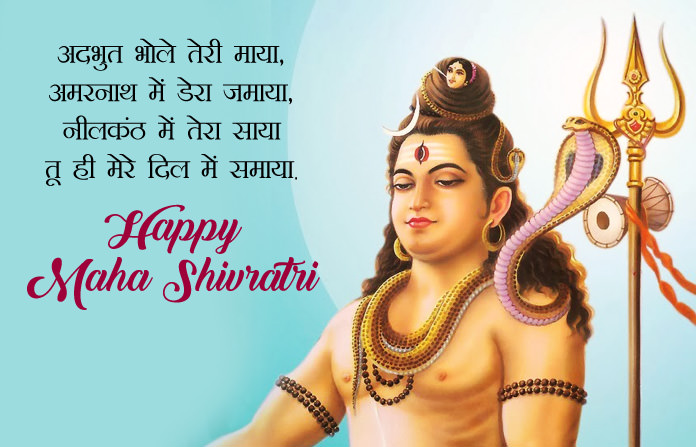 Mahashivratri Images for Facebook