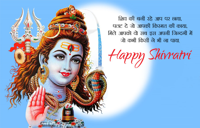 Shivratri Images with Shiv 2019