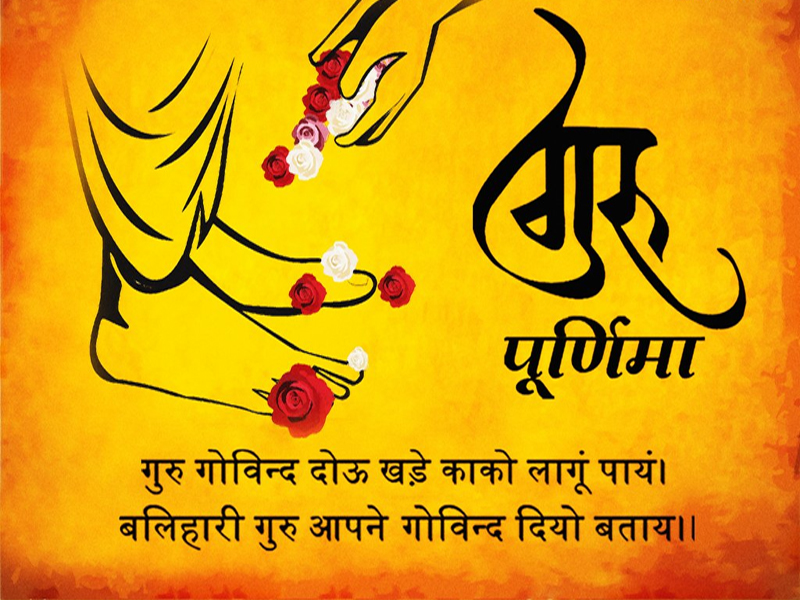 Guru Purnima 2019 Wishes