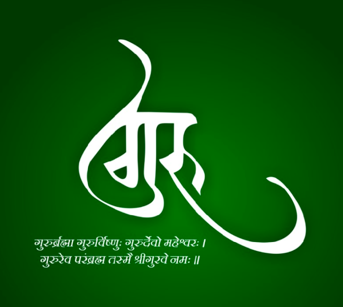 Guru Purnima DP