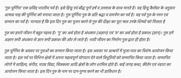 Guru Purnima Speech in Hindi