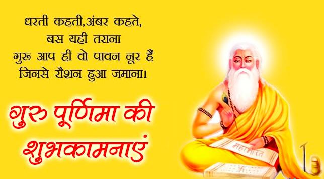 Happy Guru Purnima Shayari & Poems in Hindi & Marathi 2019