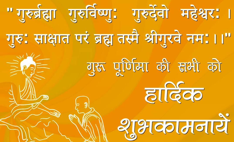 guru purnima wishes quotes messages in hindi marathi english
