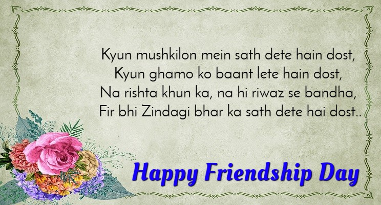 Friendship Day Shayari 2019