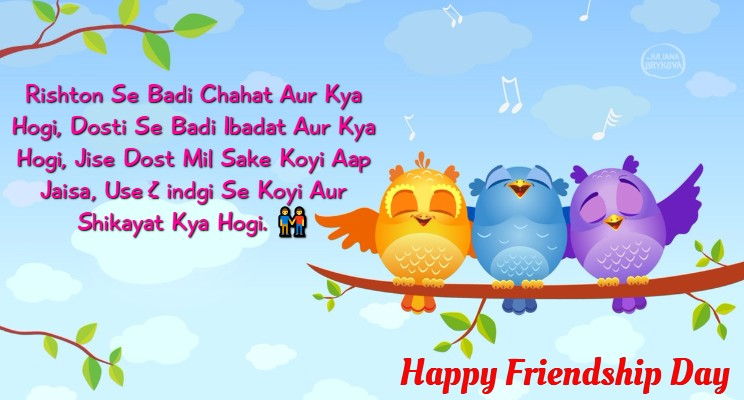 Friendship Day Shayari for Best Friends
