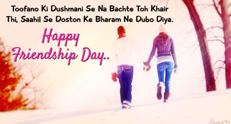 Friendship Day Shayari for Fiance & Crush