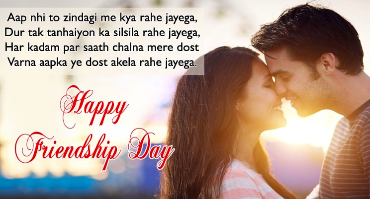 Friendship Day Shayari for Wife & Husband