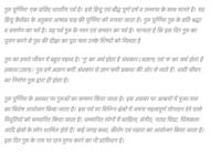 Guru Purnima Speech & Essay