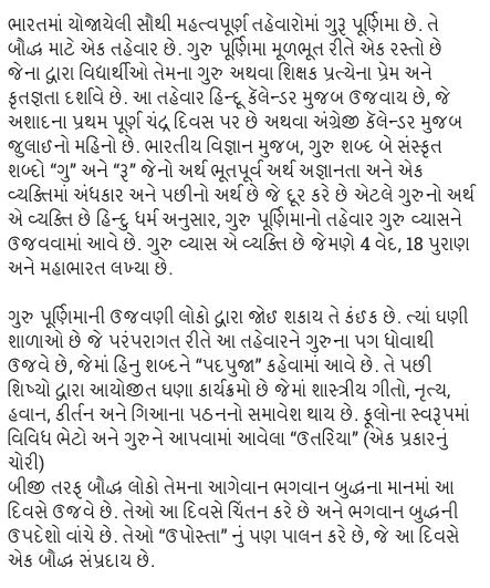 Guru Purnima Speech & Essay in Gujarati