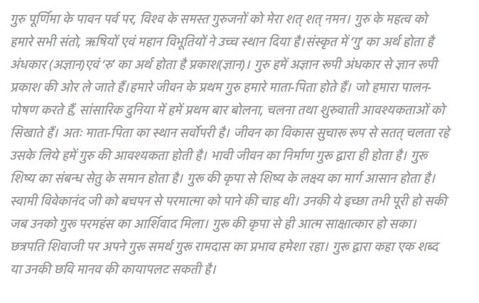 Guru Purnima Speech & Essay in Hindi